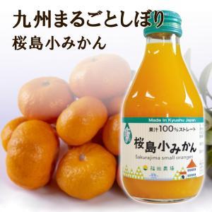 福田農場 九州まるごとしぼり 桜島小みかん ストレートジュース 180mlの画像