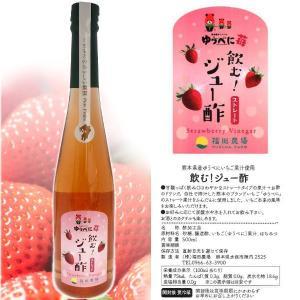 飲む!ジュー酢ゆうべにいちご 500ml|fukuda-farm