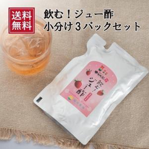 飲む!ジュー酢ゆうべにいちご 小分けパック 150ml 3個セット|fukuda-farm