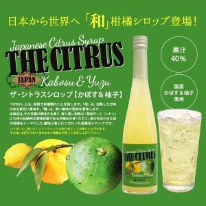 シロップ ザ・シトラス かぼす 柚子  3倍希釈 500ml|fukuda-farm