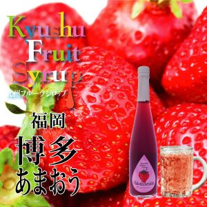 ノンアルコール ノンアルドリンク 九州果実シロップ 博多あまおう 3倍希釈 はちみつ入り 500ml|fukuda-farm