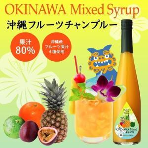 シロップ 沖縄フルーツチャンプルー 500ml パッションフルーツ パイナップル シークヮーサー タンカン はちみつ入り|fukuda-farm