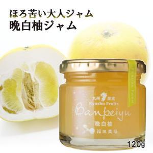 ジャム 晩白柚 柑橘 215g レギュラーサイズ 熊本|fukuda-farm