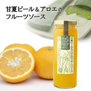 甘夏ピール&アロエのフルーツソース 220g|fukuda-farm