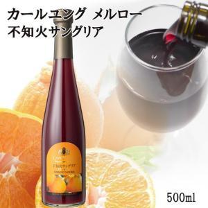福田農場 メルロー カールユング 不知火  赤ワイン サングリア ドイツ産 ノンアルコールワイン 500ml fukuda-farm