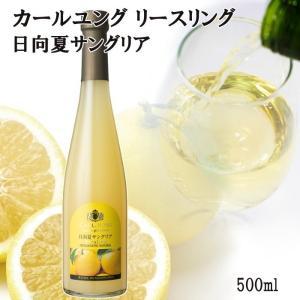 福田農場 カールユング リースリング 日向夏サングリア 白ワイン ドイツ産 ノンアルコールワイン 500ml fukuda-farm