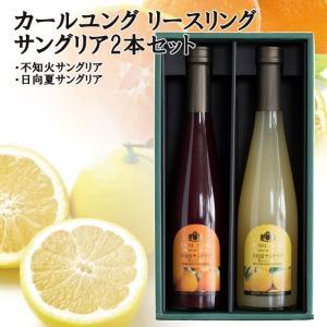お中元 2021 ギフト カールユング リースリング 赤白ワイン2本セット ドイツ産 ノンアルコールワイン 500ml fukuda-farm