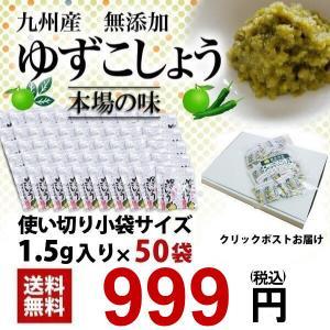 柚子胡椒 大容量 鍋 レシピ 送料無料 本場大分産 無添加 ゆず グルメ 50袋|fukuda-farm