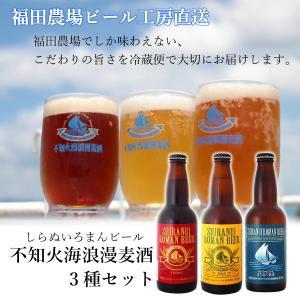 地ビール 不知火海浪漫麦酒 330ml 3本セット 熊本 クール便 お試し|fukuda-farm