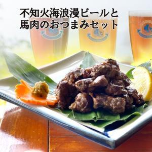 ギフト ビール 不知火海浪漫麦酒 馬肉 おつまみセット ランキング クラフトビール 3種  クール便 熊本|fukuda-farm