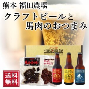 ギフト ビール ランキング クラフトビール 3種 不知火海浪漫麦酒 馬肉 おつまみセット クール便|fukuda-farm