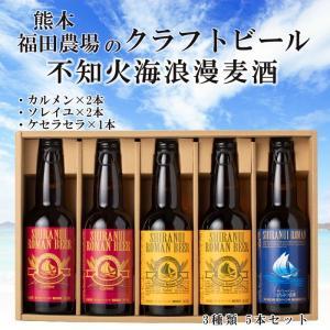 ギフト ビール 地ビール クラフトビール 3,000円 送料無料 不知火海浪漫麦酒 330ml 5本セット 熊本|fukuda-farm