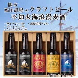 お中元 2021 ギフト 地ビール 不知火海浪漫麦酒 【4種5本セット】 送料無料 熊本 クラフト 330ml|fukuda-farm