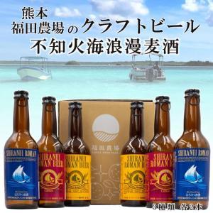 父の日 ビール プレゼント ギフト クラフトビール 地ビール 不知火海浪漫麦酒 330ml 6本セット クール便|fukuda-farm
