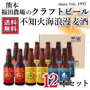 ギフト ビール 地ビール 送料無料(東北北海道除く)不知火海浪漫麦酒 330ml 12本セット クール便|fukuda-farm