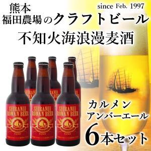 クラフトビール 地ビール 不知火海浪漫麦酒 カルメン アンバーエール 330ml 6本 熊本 クール便|fukuda-farm