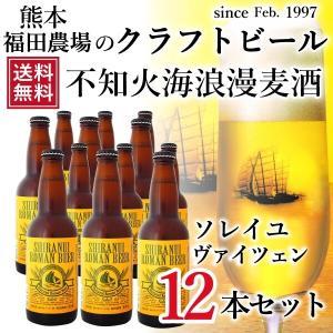 クラフトビール セール 不知火海浪漫麦酒 送料無料(東北北海道除く)ソレイユ ヴァイツェン 330ml 12本 熊本 クール便|fukuda-farm