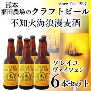 クラフトビール 地ビール 不知火海浪漫麦酒 ソレイユ ヴァイツェン 330ml 6本 熊本 クール便|fukuda-farm