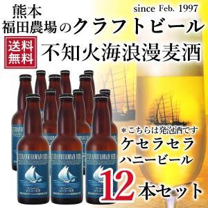 発泡酒 セール 不知火海浪漫麦酒 送料無料(東北北海道除く) ケセラセラ ハニービール 330ml  12本 熊本 クール便|fukuda-farm