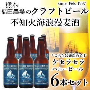 発泡酒 不知火海浪漫麦酒 ケセラセラ ハニービール 330ml  6本 熊本 クール便|fukuda-farm
