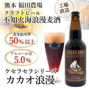 発泡酒 セール 不知火海浪漫麦酒 ケセラセラ カカオ浪漫 330ml クール便 チョコビール チョコレート|fukuda-farm