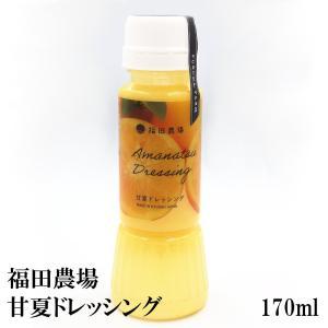 ドレッシング 甘夏 200ml 福田農場 熊本|fukuda-farm