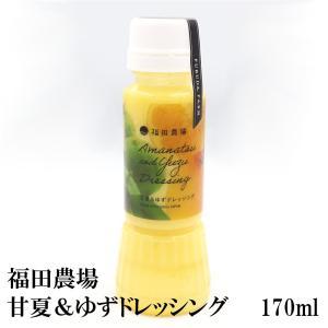 ドレッシング ゆず 甘夏 200ml 熊本 九州 サラダ 春野菜|fukuda-farm