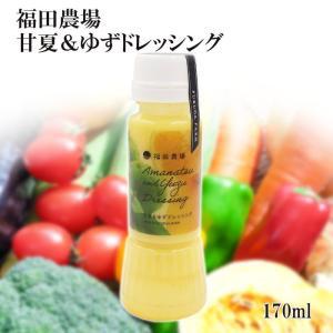甘夏&ゆず ドレッシング 170ml 非加熱 調味料|fukuda-farm