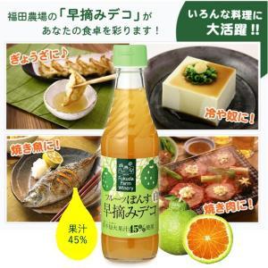 ポイント5倍 フルーツぽんす早摘みデコ 250ml|fukuda-farm