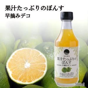フルーツ ポン酢 フルーツぽんす 300ml 早摘み不知火 みかん果汁 熊本 早摘みデコ|fukuda-farm