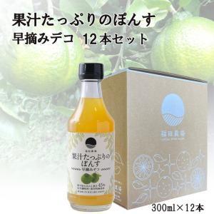 フルーツ ポン酢 ランキング フルーツぽんす 送料無料 300ml 早摘み不知火 みかん果汁 熊本 早摘みデコ 12本セット|fukuda-farm