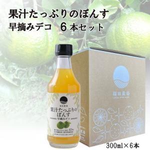 フルーツ ランキング ポン酢 フルーツぽんす 送料無料 300ml 早摘み不知火 みかん果汁 熊本 早摘みデコ 6本セット|fukuda-farm