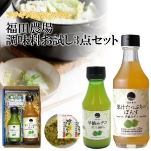 福田農場 プチギフト 調味料お試し3点セット 早摘みデコぽんす 早摘み果汁100% ゆずこしょう|fukuda-farm