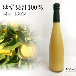 福田農場 柚子果汁100% 500ml 九州産 完熟黄色柚子使用 常温保管|fukuda-farm