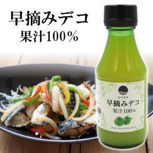 早摘みデコ 果汁100% 青不知火 ストレート 調味料 熊本 150ml|fukuda-farm