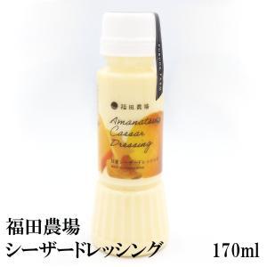 ドレッシング 無添加 シーザー チーズ 200ml 福田農場 国産 サラダ|fukuda-farm