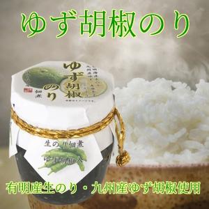 佃煮 ゆず胡椒 ご飯の供 有明産 生のり 国産 九州 ごはん おかず|fukuda-farm