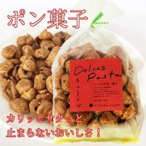スナック 菓子 スイーツ キャラメル パスタのポン菓子紅茶お茶|fukuda-farm