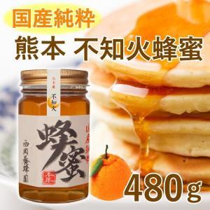 はちみつ 国産 純粋 100% 熊本 不知火 みかん 480g 甘味料 パンケーキ 紅茶|fukuda-farm