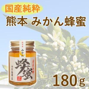 はちみつ 国産 純粋 100% 熊本 みかん 180g 天然 甘味料 パンケーキ 紅茶|fukuda-farm