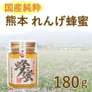 はちみつ 国産 純粋 100% 熊本 レンゲ 180g 天然 甘味料 パンケーキ 紅茶|fukuda-farm