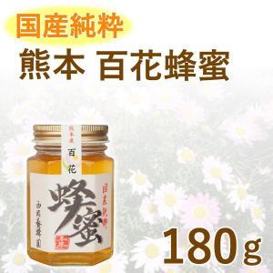 はちみつ 国産 純粋 100% 熊本 百花 180g 天然 甘味料 パンケーキ 紅茶|fukuda-farm