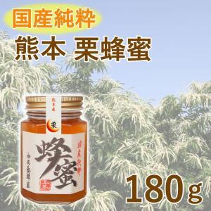 はちみつ 国産 純粋 100% 熊本 栗 180g 天然 甘味料 パンケーキ 紅茶|fukuda-farm