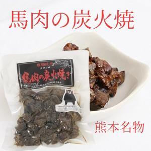 おつまみ 馬肉 赤身 炭火焼き 無添加 国産 150g ポイント消化 手土産|fukuda-farm