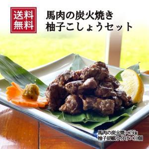 おつまみ 馬肉 赤身炭火焼き 柚子こしょう 無添加 国産 手土産|fukuda-farm