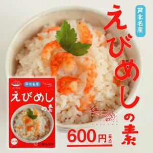 炊き込みご飯の素 えびめしの素 3合用 熊本 芦北 磯見海産|fukuda-farm