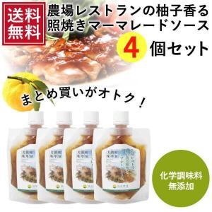 熊本発 簡単料理たれ ゆずマーマレード 照り焼き 調味料 150g 4袋 送料無料|fukuda-farm