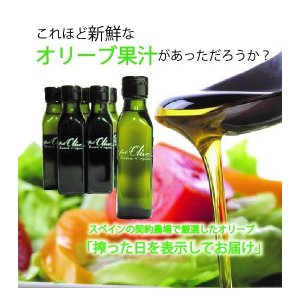 オリーブオイル フレッシュオリーブ エキストラバージン 食用 105g 手作り|fukuda-farm