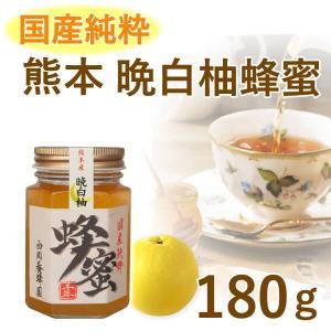 はちみつ 国産 純粋 100% 熊本 晩白柚(バンペイユ) みかん 180g 甘味料 パンケーキ 紅茶|fukuda-farm