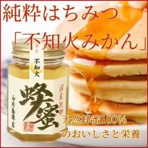 はちみつ 国産 純粋 100% 熊本 不知火 みかん 180g 天然 甘味料 パンケーキ 紅茶|fukuda-farm